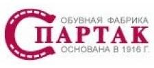 Фабрика обуви Спартак, г. Казань