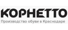 Фабрика обуви Корнетто, г. Краснодар
