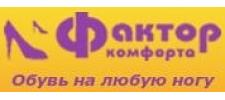 Фабрика обуви Фактор-СПБ, г. Санкт-Петербург