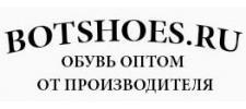 Фабрика обуви BOTSHOES, г. Москва