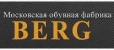 Фабрика обуви Berg, г. Москва