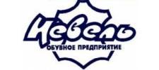 Фабрика обуви Невель, обувь Невель, Санкт-Петербург