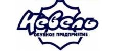 Фабрика обуви Невель, г. Санкт-Петербург