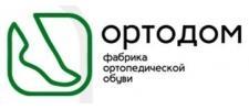 Фабрика обуви ОртоДом, г. Санкт-Петербург