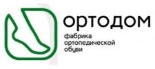 Производитель обуви ОртоДом, Санкт-Петербург каталог обуви оптом