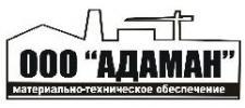 Фабрика обуви Адаман, г. Москва