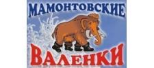 Фабрика обуви Мамонтовские валенки , г. с Мамонтово