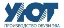 Фабрика обуви УЮТ, г. Кисловодск