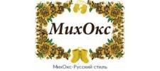 Фабрика обуви МихОкс, г. Москва