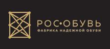 Фабрика обуви Рос Обувь, г. Киров