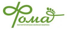 Обувная фабрика Фома, обувь Фома, Магнитогорск