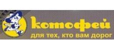 Фабрика обуви Котофей, г. Егорьевск
