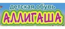 Производитель обуви Аллигаша, Москва каталог обуви оптом
