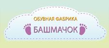 Фабрика обуви Башмачок, г. Чебоксары